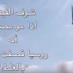 Rachete si elicoptere care se PRABUSESC. Cum isi bat joc rebelii sirieni de RUSIA – VIDEO