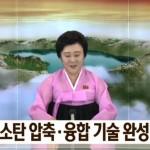 """""""Succes total"""". Coreea de Nord a detonat o bomba H, mult mai puternica decat bomba atomica"""